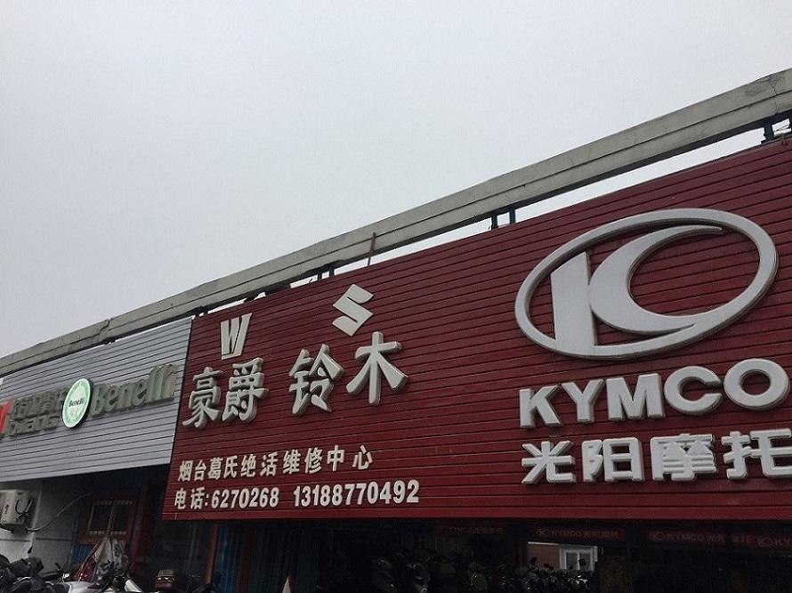烟台昀辉摩托车销售有限公司